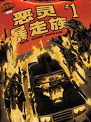 恶灵暴走族(2015)