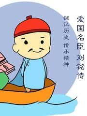 刘铭传漫画大年夜赛大年夜陆赛区故事类作品6