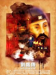 刘铭传漫画大年夜赛台湾赛区笼统类作品2