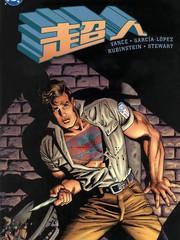 超人:现实世界