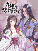 双世恋歌:龙王的替身宠妃