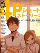 4P恋爱小短篇