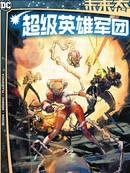 未來態:超級英雄軍團