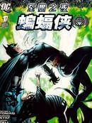 至黑之夜-蝙蝠侠
