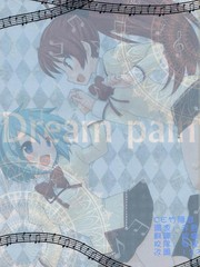 DREAM PAIN-0